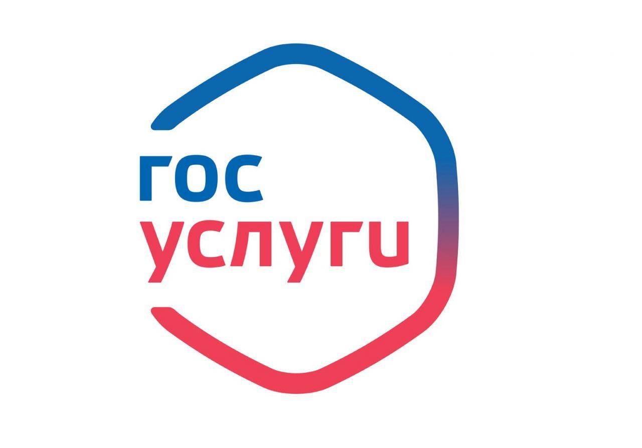 Логотип Gosuslugi.ru